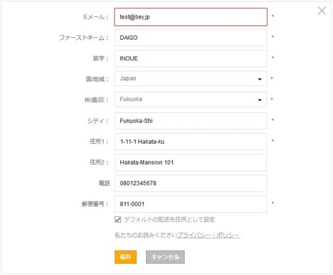 Banggood住所登録 架空の住所