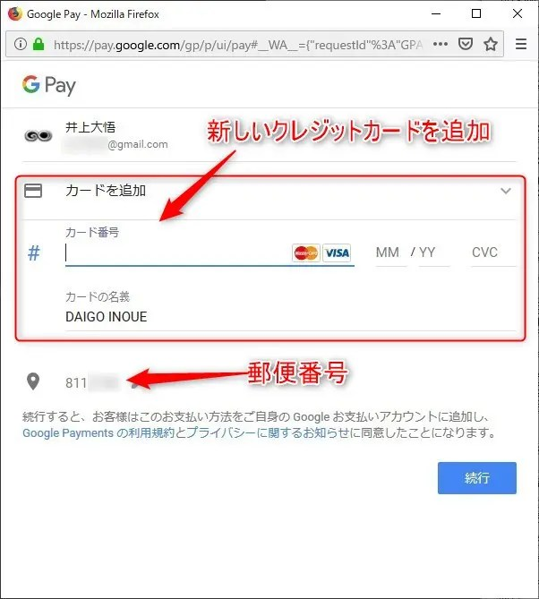 Banggood Google Pay カードかPaypal2