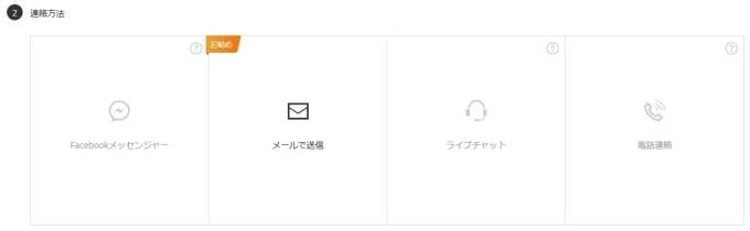 Banggood アフターサービス 連絡方法