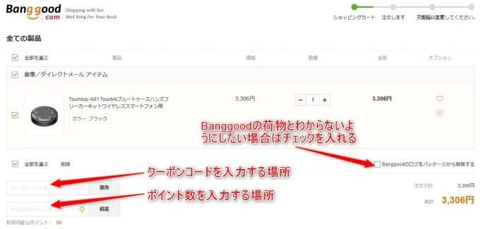 Banggood カート画面