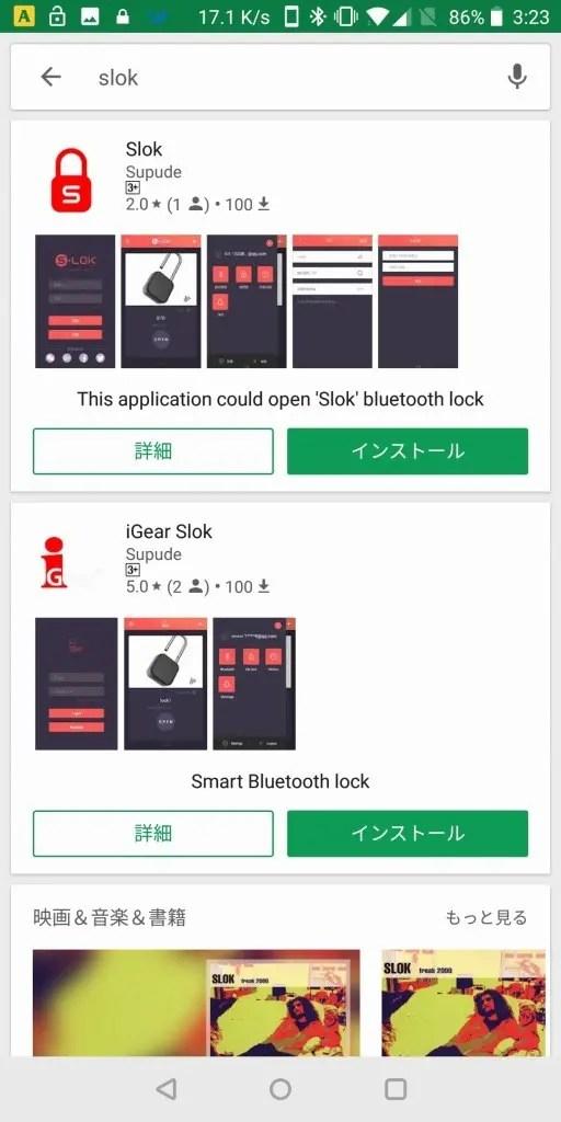 SLOK Mini Smart Bluetooth Padlock Playストア