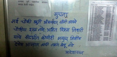 Seen is a notice pasted in Marathi language at Mundhwa Police Station which asks the policemen not to register any missing complaint related to hacker Tiwari as he was already in CBI custody.