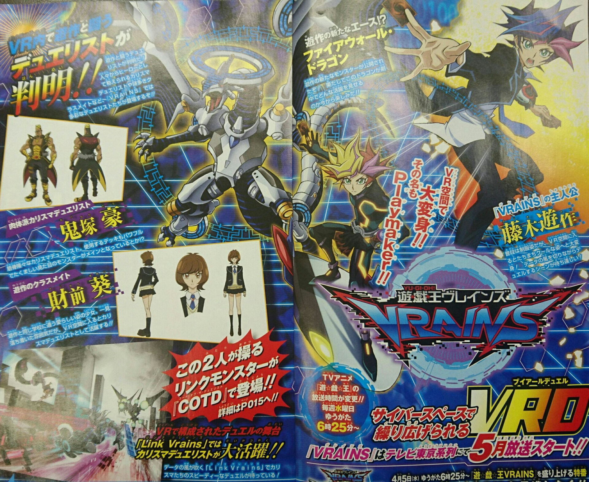 vjmp yu gi oh vrains update beyond the duel