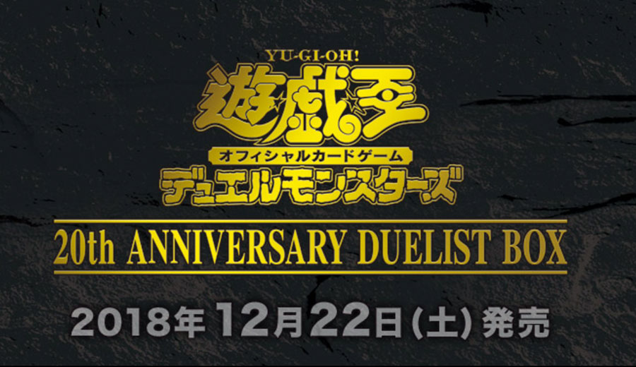 20th 20th anniversary duelist box full card list revealed beyond