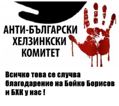 Всичко това се случва благодарение на Бойко Борисов и БХК у нас !