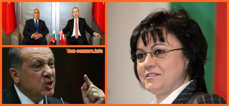 Нинова: Думите на Ердоган за ревизия на Лозанският договор не Ви ли притесняват !