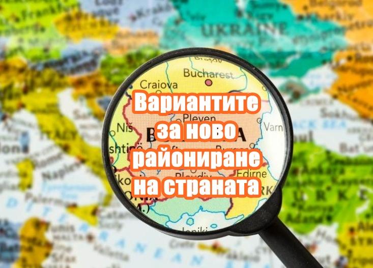 Ново териториално разпределение прекроява картата на България ! Вижте къде попадате Вие ?