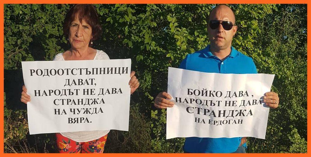 Мадлен Кирчева: Родоотстъпници дават, народът не дава Странджа на чужда вяра