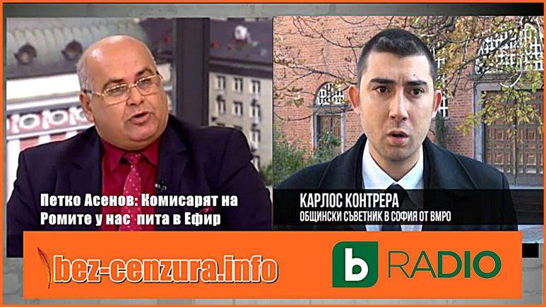 Комисарят на Ромите у нас Петко Асенов пита в ефир