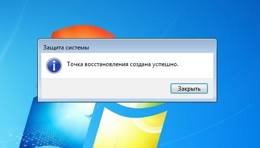 Как создать точку восстановления в Windows
