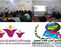 مؤسسة الصندوق الخيري للطلاب المتفوقين تقيم دورة اعداد وكتابة مشاريع التخرج لطلاب برنامج المنح الداخلية
