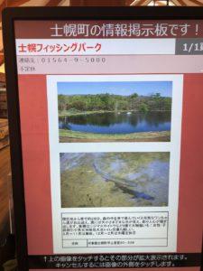 士幌町の情報掲示板