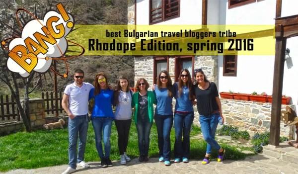 Къде си почиват българските травъл блогъри?