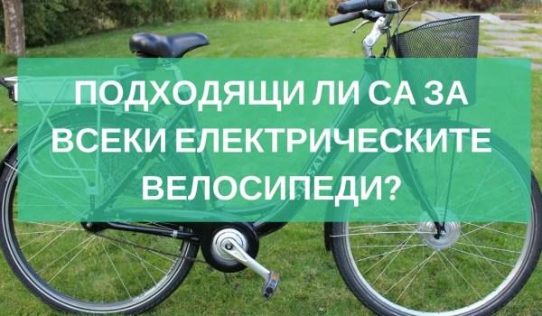 Подходящи ли са за всички електрическите велосипеди?