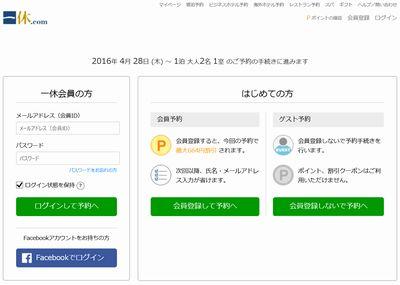 一休.com 予約4