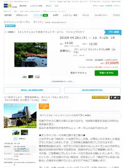 一休.com 予約13