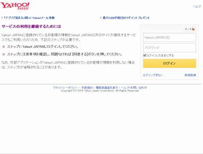 Yahoo!ビジネストラベル 予約4