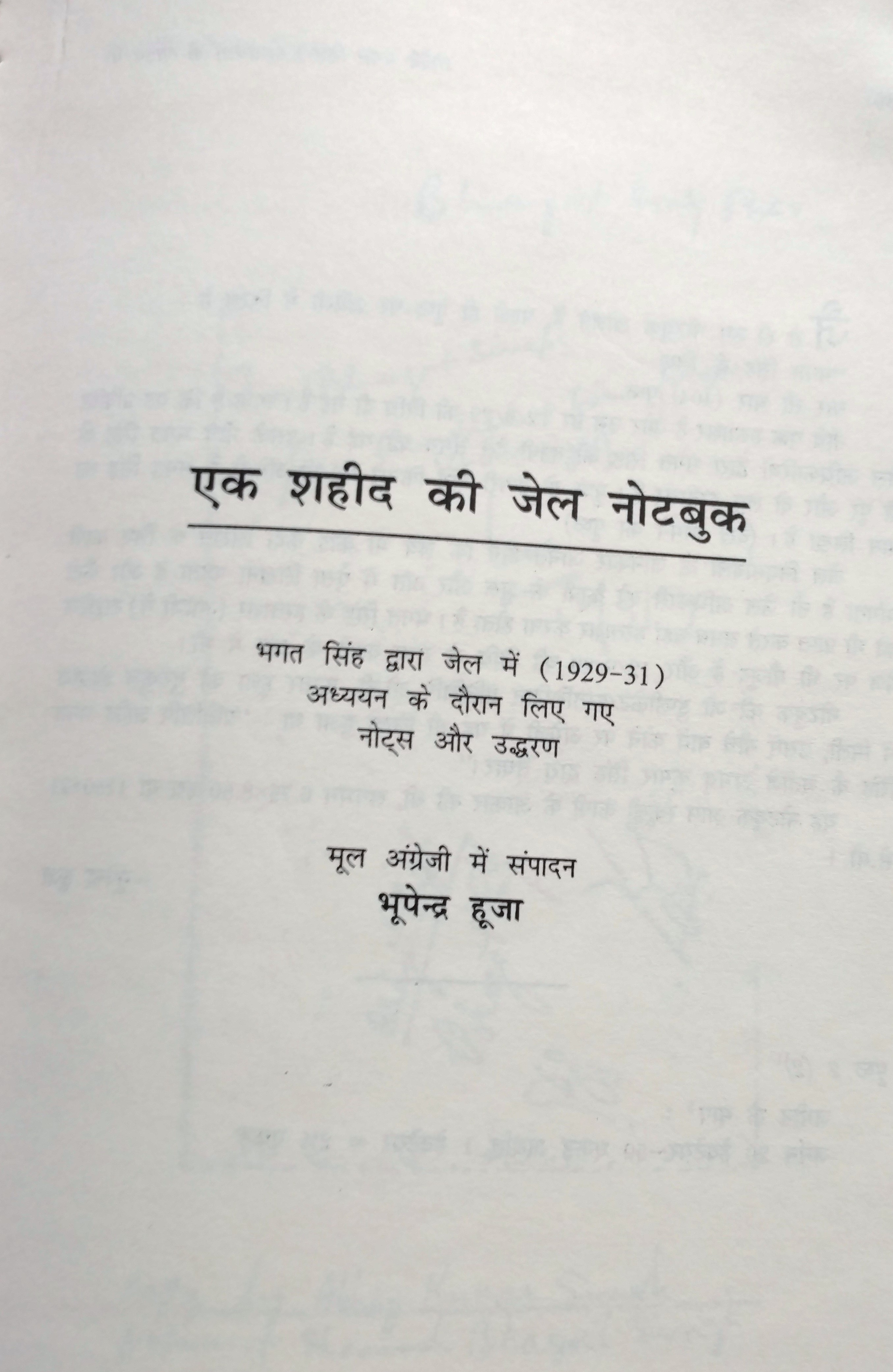 hindi essay on bhagat singh a short publication history of bhagat singh s jail notebook