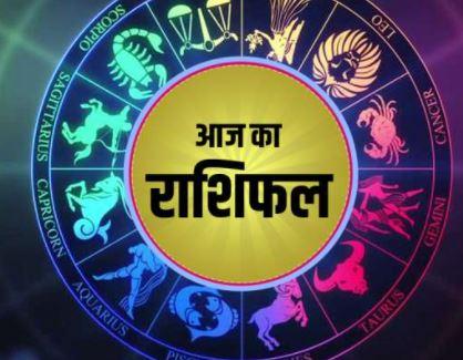 Daily Horoscope : दैनिक राशिफ़ल (10/10/2021) जानिए कैसा होगा आपका दिन