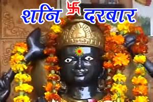 Shri Shani Chalisha  Mp3 Lyrics Song Kumar Vashu