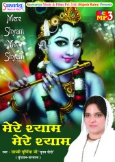 Mere_Shyam