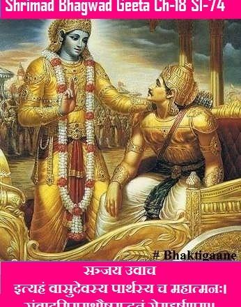 Shrimad Bhagwad Geeta Chapter-18 Sloka-74 Ityahan Vaasudevasy Paarthasy Ch Mahaatmanah.