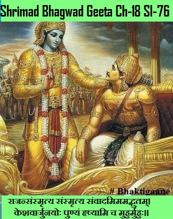 Shrimad Bhagwad Geeta Chapter-18 Sloka-76 Raajansansmrty Sansmrty Sanvaadamimamadbhutam.