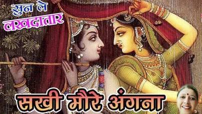 Sakhi More Aagna Shyam Padhare Shri Krishna Bhajan Mp3 Lyrics Rajneesh & Anil Sharma