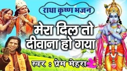 Mera Dil To Deewana Ho Gaya Shri Krishna Bhajan Mp3 Lyrics  Prem Mehra