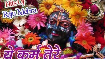 Ye Karm Tere Hai Manwa Khevanhar Shri Krishna Bhajan Mp3 Lyrics Raju Mehra