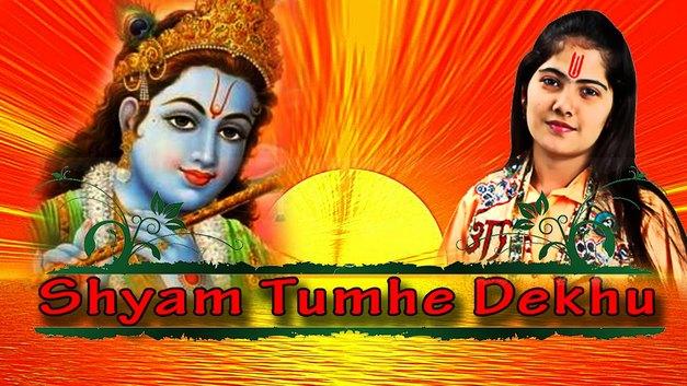 Excellent Krishna Bhajan Shyam Tumhe Dekhu Full Lyrics Hits Of Jaya Kishori Ji