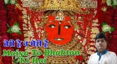 Teri Hai Na Meri Hai Maa Durga Bhajan Mp3 Lyrics  Niraj Agarwal