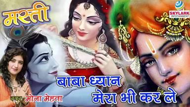Baba Dhyan Mera Bhi Kar Le Krishna Bhajan Full Lyrics