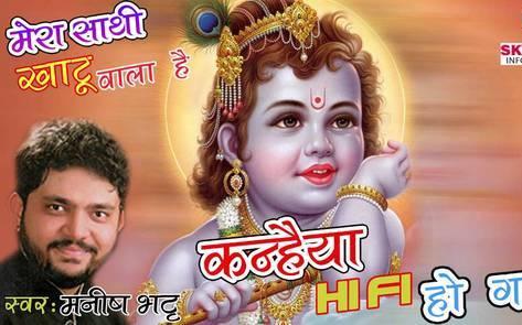 Kanhaiya Hi Fi Ho Gaya Shri Krishna Bhajan Full Lyrics