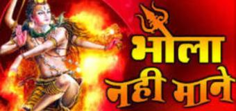 Bhola Nahi Mane Re Nahi Mane Shiv Bhajan Full Lyrics By Jaya Kishori Ji