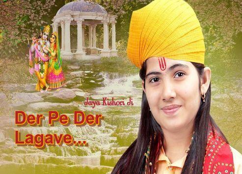 Der Pe Der Lagaave Latest Krishna Bhajan By Jaya Kishori Ji
