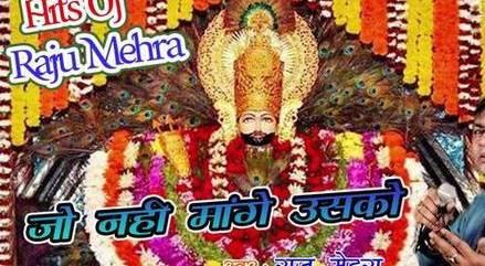 Jo Nahi Mange Usko Bula Bula Ke Dete Ho Shri Khatu Shyam Bhajan Mp3 Lyrics Raju Mehra