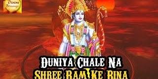 Duniya Chale Na Shree Ram Ke Bina Super Hit Shri Ram Bhajan Full  Lyrics By Vipin Sachdeva