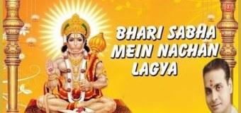 Bhari Sabha Mein Nachan Lagya New Hanuman Bhajan Full Lyrics By Manish Tiwari