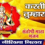 Karti Hoon Tumhara Vrat Main Maa Santoshi Bhajan Full Lyrics By Neelima Nilay