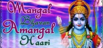 Mangal Bhawan Amangal Haari Latest Beautiful Ram Bhajan Full Lyrics