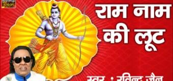 Ram Naam Ki Loot Latest Ram Bhajan Full Lyrics By Ravinder Jain