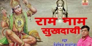 Ram Naam Sukhdai Bhajan Karo Bhai Beautiful Ram Bhajan Full Lyrics