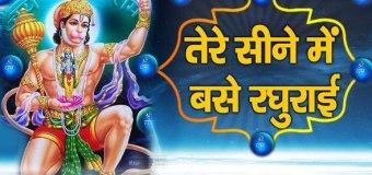 Tere Seene Mein Base Raghurai Best Ram Bhajan Full Lyrics