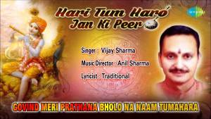 Govind Meri Yeh Prathna New Krishna Bhajan Full Lyrics By Vijay Sharma