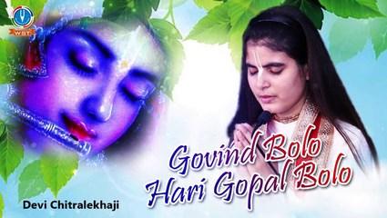 Govind Bolo Hari Gopal Bolo Latest Krishna BHajan Full Lyrics By Devi Chitralekhaji
