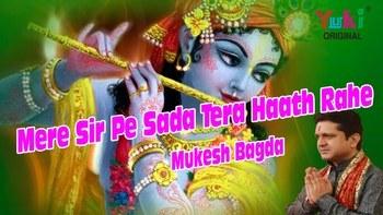 Mere Sir Pe Sada Tera Haath Rahe Krishna Bhajan Full Lyrics By Mukesh Bagda