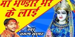 Maa Bhandare Bhar Ke Laayi Maa Durga Bhajan Full Lyrics By Tarun Sagar