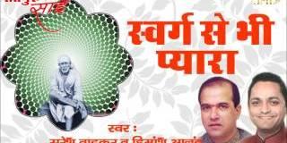Swarg Se Bhi Pyara Tera Dwara Sai ji Sai Baba Bhajan Full Lyrics By Suresh Wadkar