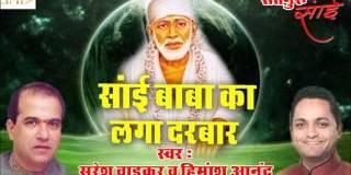 Sai Baba Ka Laga Darbar Darshan Kar Lo Ji Sai Baba Bhajan Full Lyrics By Suresh Wadkar